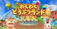 FUN! FUN! Animal Park czyli zestaw gier imprezowych na Switcha wyjdzie poza Japonię