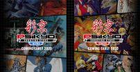 Kolekcje Psikyo Shooting Stars Alpha oraz Bravo trafią na Nintendo Switch